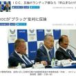 IOC、東京五輪ボランティア嫌なら「申込まなければいい」ブッラクボランティアに反論「IOCは4年間で60億ドルを稼ぐ、たくさんお金がある…ボランティアに払ったらどうですか」電通、莫大な利益を独占!