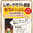 レザークラフト教室 by モトヤ
