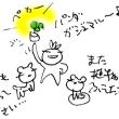 メルカリのクーポンでパンダガジュマルゲット〜♪