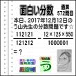 [う山雄一先生の分数][2017年12月12日]算数・数学天才問題【分数572問目】