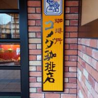 コメダ珈琲店にて