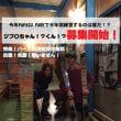 【 営業時間変更のお知らせ 】4月22日(日)