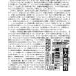 『ねっとわあく死刑廃止48号1998.11.10.』永山則夫が一方的に弁護団を解任しまくったわけじゃない