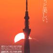 【告知】東京カメラ部写真展 in HIKARIE