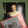 ルーヴル美術館 肖像芸術 国立新美術館