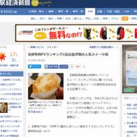 平岡和弥 トレンドキングダム 「だめ」記事のコピペ転用しているだけ… 新時代の新人類の稼ぎ方