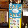 関帝廟通りの「太郎殿」店名が変わってから、ディスプレイが独自の工夫でされている。