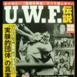 UWF伝説をTSUTAYAで購入、 佐山聡と前田日明から総合格闘技へ、なつかしのUWFその5