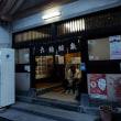 異国情緒あふれる港町横浜   (479) 市外篇  浅草散策(2)六龍鉱泉