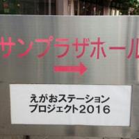 えがおステーション1日目@仙台サンプラザホール