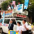 藤野やすふみ衆院議員を迎えて日本共産党街頭演説会