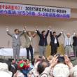 生かそう憲法 守ろう9条 5.3憲法集会in京都
