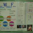 なつかしのUWFその6、これが!1986年の居酒屋つぼ八のUWF仕様メニューだ!