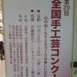 関西ツアー2017.10