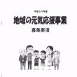 松阪地域限定補助金情報