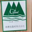 """20180307 群馬県産材を遣った""""家づくり""""!?『ぐんまの木で家づくり支援事業』のコトです。♪"""