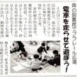 江戸川台グッド・モーニングに「ギャラリー展示新選組が流山にやって来た」「プラレール広場」