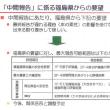 【福島原発事故刑事裁判第33回公判】そして勝俣元会長まで……全員が「自分には権限がなかった」と主張 これでは東京裁判(極東国際軍事裁判)と同じだ