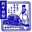 常磐線_北千住駅-駅スタンプ