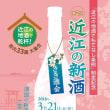 第2回 近江の新酒きき酒会 3月21日(水・祝)開催にお邪魔する?