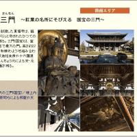 東福寺三門と泉涌寺舍利殿