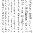 """""""蛤とシギ""""で漁夫の利!?"""