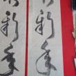 【書き初め】「謹賀新年」を書いてみました。行書・草書・条幅(半切)・二本書き~書道でカッコよく書くコツ