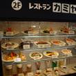 下町の雰囲気を残す老舗 神谷バーのレストラン、レストランカミヤに行ってきました