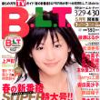 雑誌:『B.L.T.』5月号
