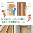 激安!玄関ドア(断熱玄関ドア)リフォーム 富山県高岡市~玄関ドア修理、玄関ドア(断熱玄関ドア)交換~