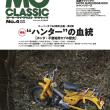 MC CLASSIC(モーターサイクリストクラシック)No.4