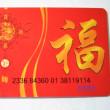 年末年始「ショッピングカード」キャンペーン2016〜2017