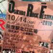 OGIKUBO ROCK FESTIVALのフライヤーを頂戴しました!