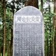昭和24年12月24日に発生した栃木県日光市の今市地震災害碑紹介