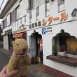 麺 魚 錦糸 町 真鯛らーめん 麺魚@錦糸町 : 麺好い(めんこい)ブログ