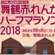 舞鶴赤れんがハーフマラソン2018エントリー!