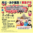 """2.16大規模デモ 森友疑惑再燃で""""納税者一揆"""""""