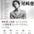 """""""尾崎 豊 人気曲 - ヒットメドレー 18曲"""""""