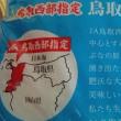幸福米穀/JA鳥取西部きぬむすめで炊飯っ!><