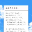 金子みすゞ「わたしと小鳥とすずと」を歌う?