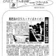 三菱重工 エアコン工場 増産