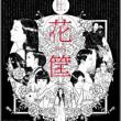 花筐/ HANAGATAMI★★★★