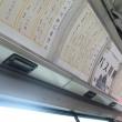 ~バスの車内は文化祭~
