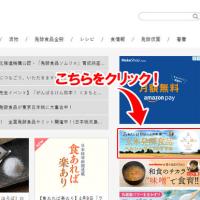 【メディア掲載】玄米酵素の学術研究が小泉武夫先生のホームページに掲載★~ブログNo473
