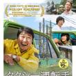 映画 タクシー運転手 - 約束は海を越えて -