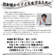 〔134〕「福島原発事故による県民健康調査を縮小することなく今後も継続していくよう福島県に求める請願」をします。