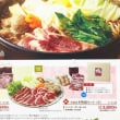 平成31年(2019年)ムソーおせち料理 予約受付中 締め切り2018年12月7日(金)