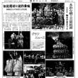 姫名の里祭りの新聞記事
