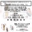 次回「笑来部~わらいぶ~VOL.7」は11月2日(木)開催します(*´∀`)~♪