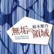 感想「無垢の領域」桜木紫乃